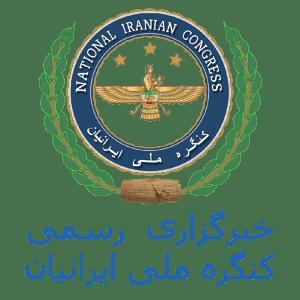 خبرگزاری رسمی کنگره ملی ایرانیان